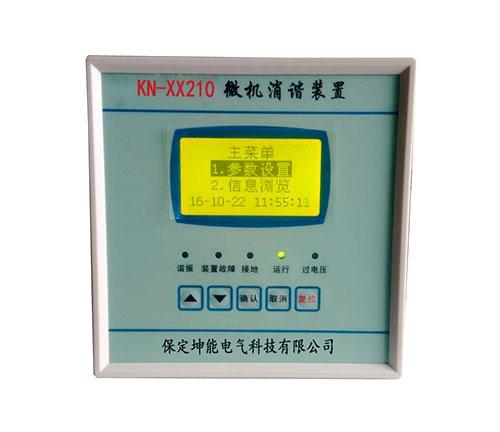 KN-XX210微机消谐装置