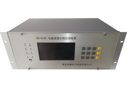 KN-613S电能质量在线监测装置