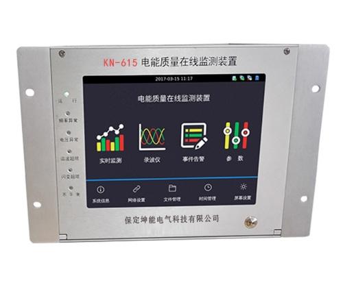 KN-615电能质量在线监测装置